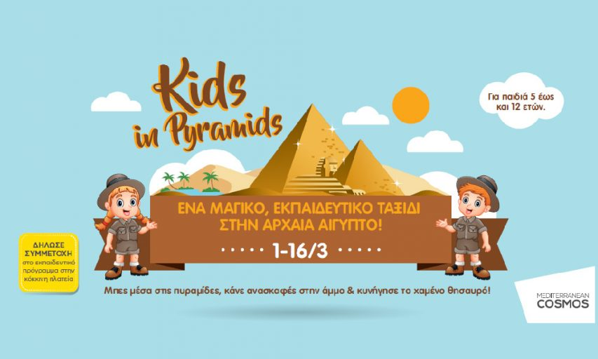 Kids in Pyramidsmediterraneancosmos