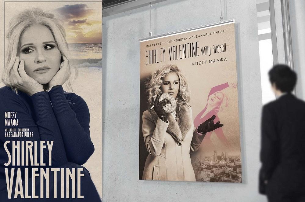 """Η """"SHIRLEY VALENTINE"""" στο Θέατρο Αριστοτέλειον"""