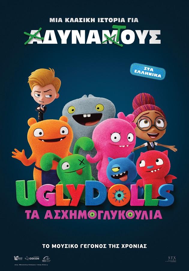 """Το συναρπαστικό animation """"UglyDolls: Τα Ασχημογλυκούλια"""""""