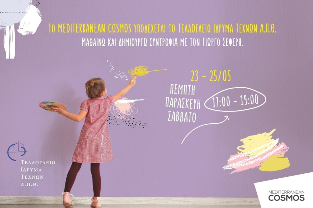 6ff746884c7 Τα ανοιξιάτικα trends στα κοριτσίστικα παιδικά ρούχα - CozyVibe
