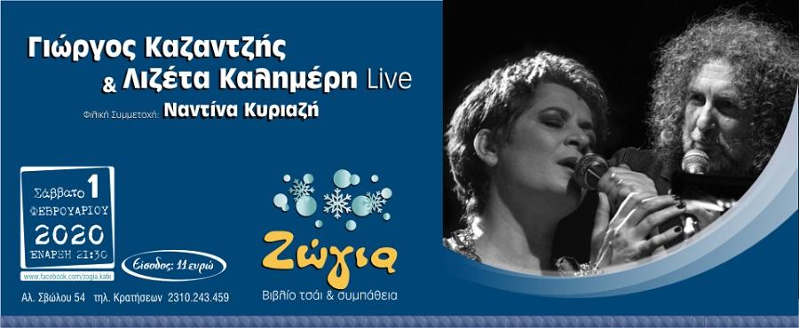 Ο Γιώργος Καζαντζής & η Λιζέτα Καλημέρη Live στο Ζώγια