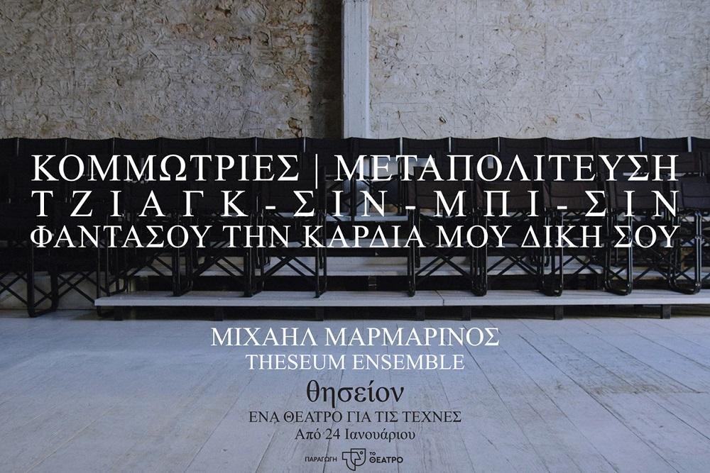 Ο Μιχαήλ Μαρμαρινός επιστρέφει στο Θέατρο Θησείον