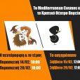 Το Mediterranean Cosmosυποδέχεται το Κρατικό Θέατρο Βορείου Ελλάδος