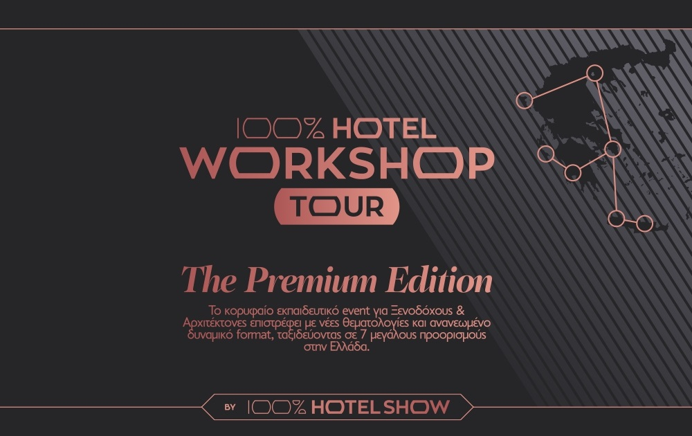 Το Ξενοδοχειακό Workshop Tour του 100% Hotel Show στη Θεσσαλονίκη!