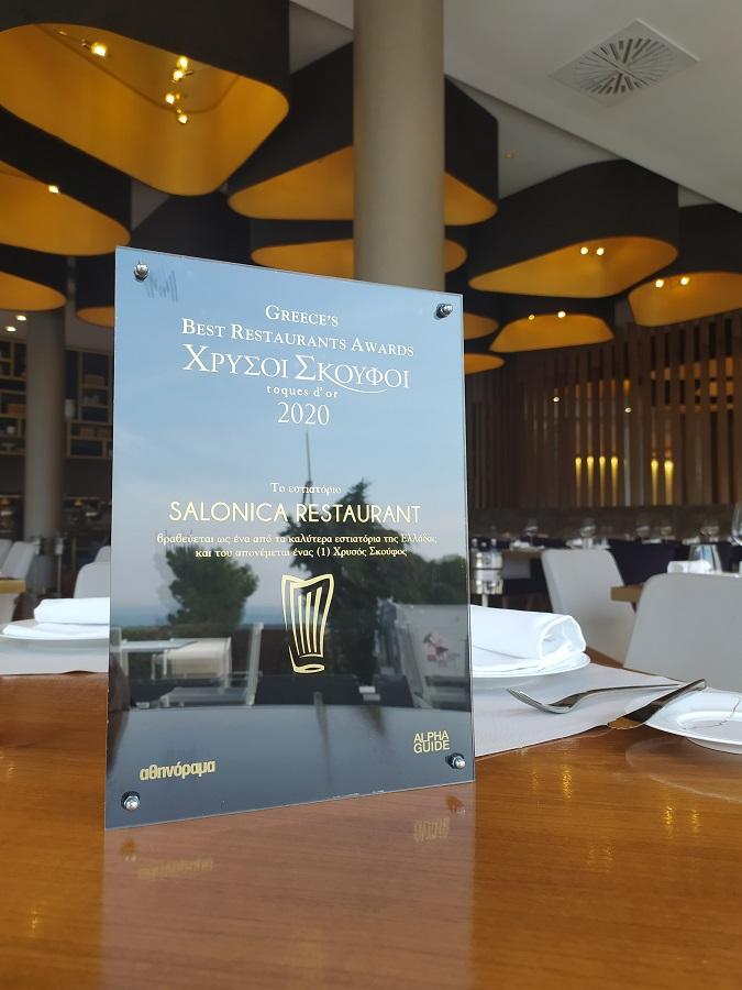 Το Salonica Restaurant του Makedonia Palace Hotel τιμήθηκε με Χρυσό Σκούφο
