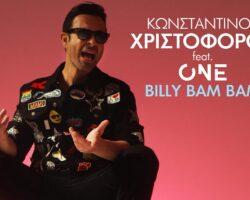 """Το """"Billy Bam Bam"""" του Κωνσταντίνου Χριστοφόρου και των One είναι super hit"""
