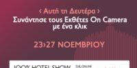 Tο 100% Hotel Show επανέρχεται δυναμικά στις 27 Νοεμβρίου