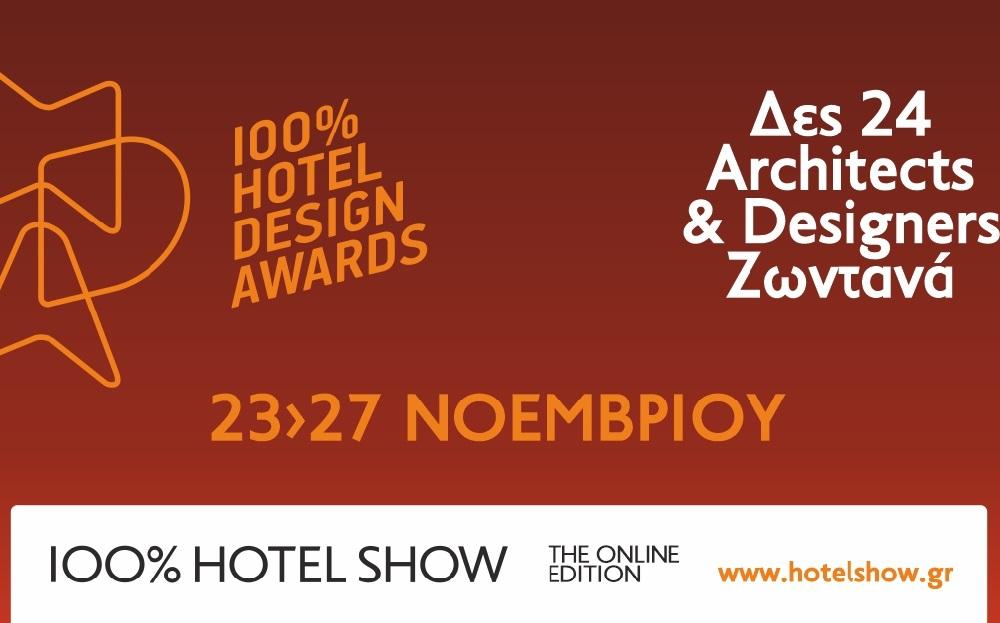 Πάνω από 20 Designers Ξενοδοχείων Ζωντανά στο 100% Hotel Show | The Online Edition