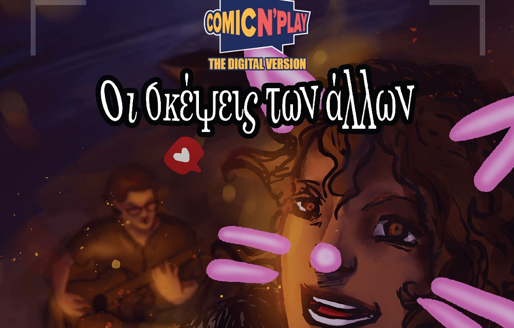 Το COMIC N' PLAY 2020 έρχεται σε digital version