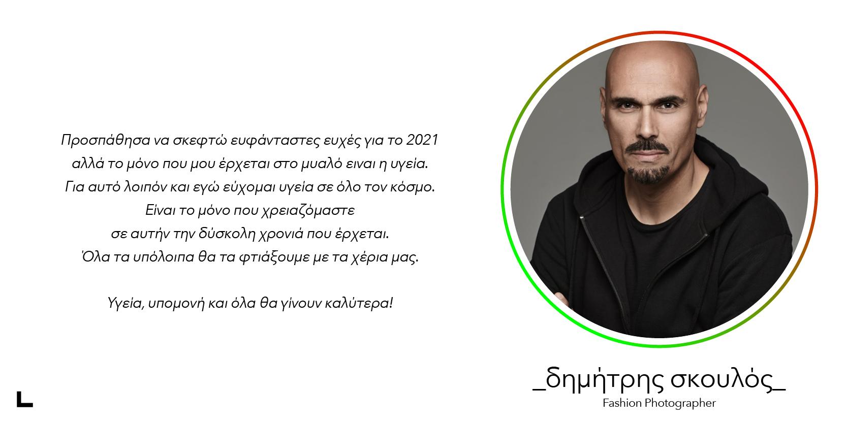 dimitris_skoulos
