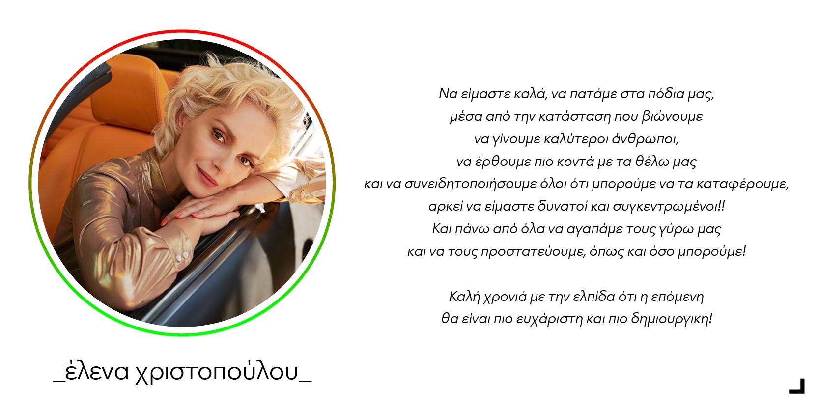 elena_hristopoulou