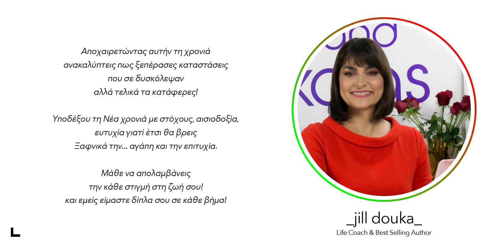 jill_douka