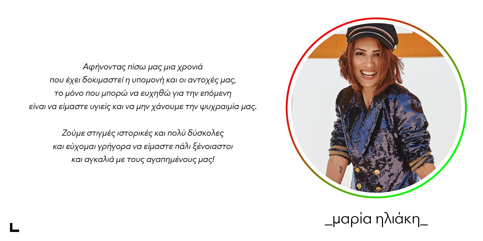 maria_iliaki