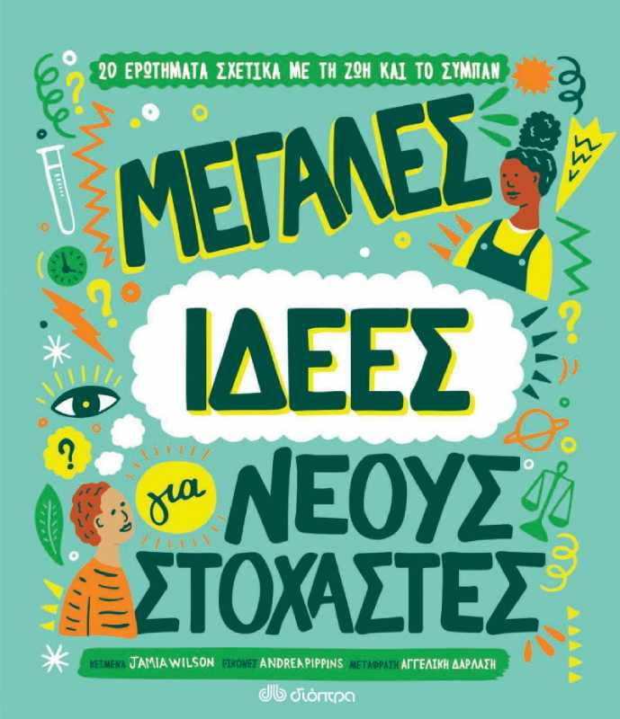 megales idees