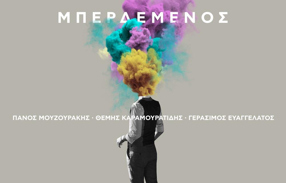 mouzourakis