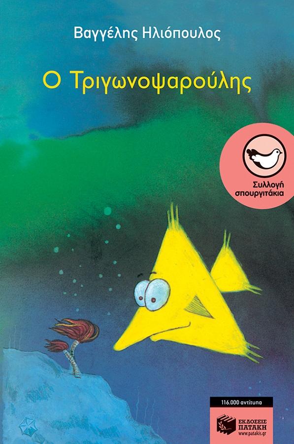 Παιδικά βιβλία που υμνούν την διαφορετικότητα