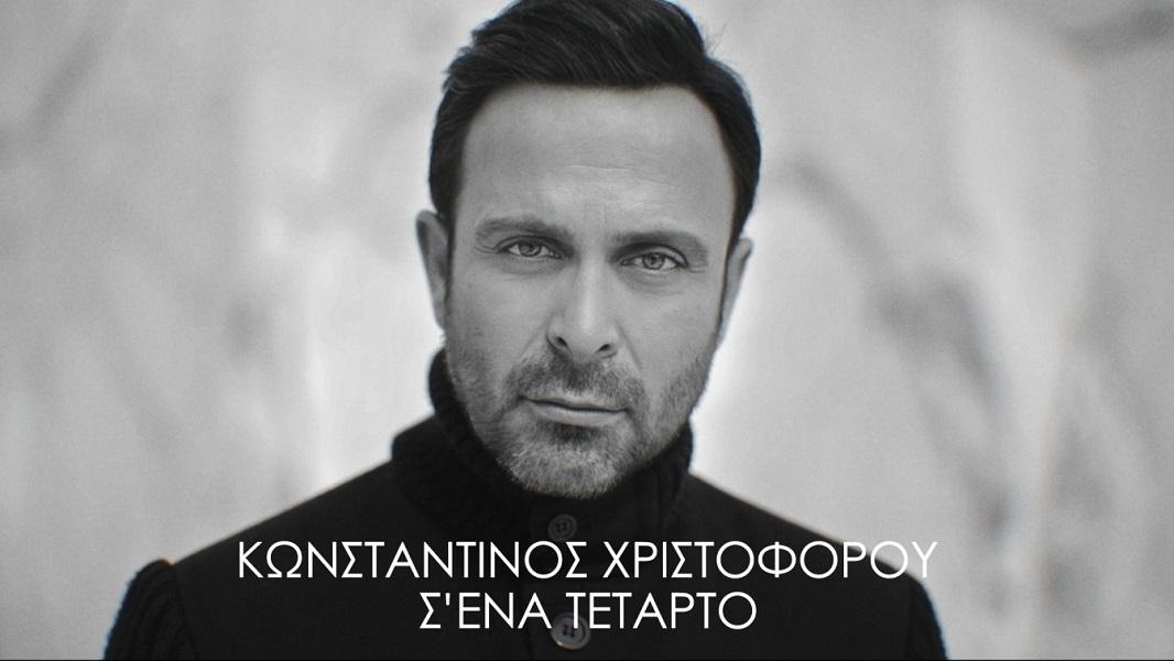 Κωνσταντίνος Χριστοφόρου