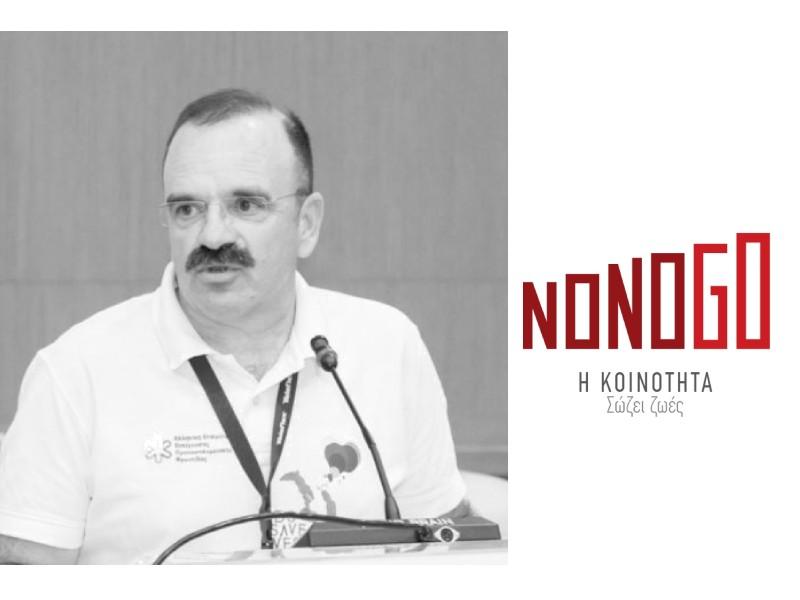 samaras NoNoGo