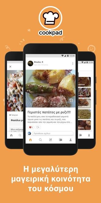 Τα apps για να εξελίξεις τα μαγειρικά σου skills