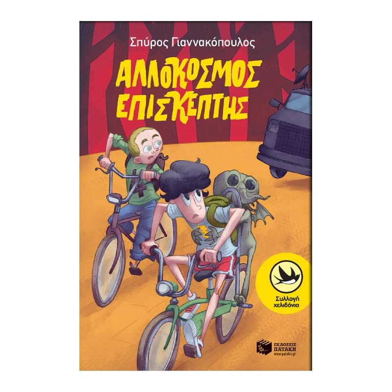 kids summer books allokosmos episkeptis