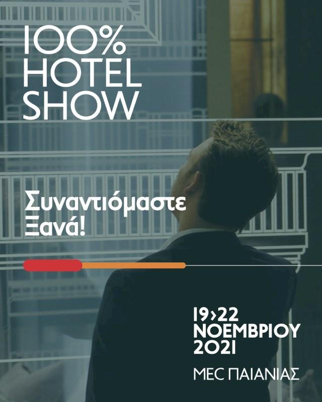 sinantiomaste xana hotel show
