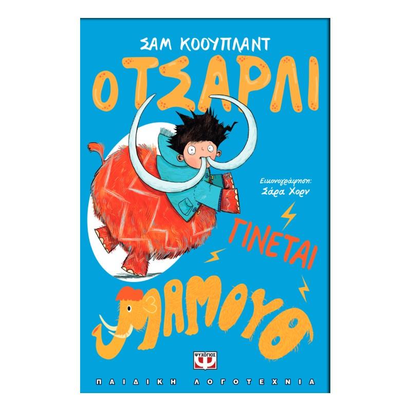 kids summer readings tsarli