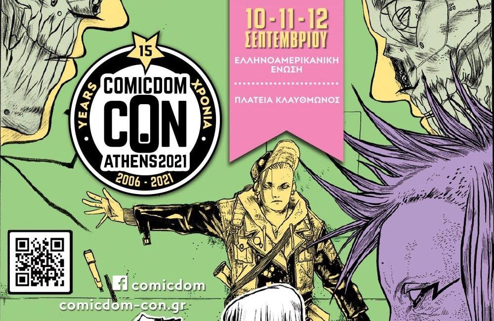 Comicdom Athens